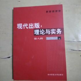 现代出版:理论与实务 第八辑