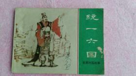 统一六国(东周列国故事连环画   上海人民美术出版社)