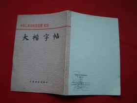 大楷字帖(中华人民共和国国歌歌词)