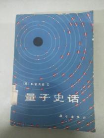 量子史话   馆藏书