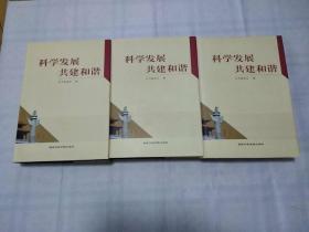 科学发展 共建和谐 (上中下三册全)