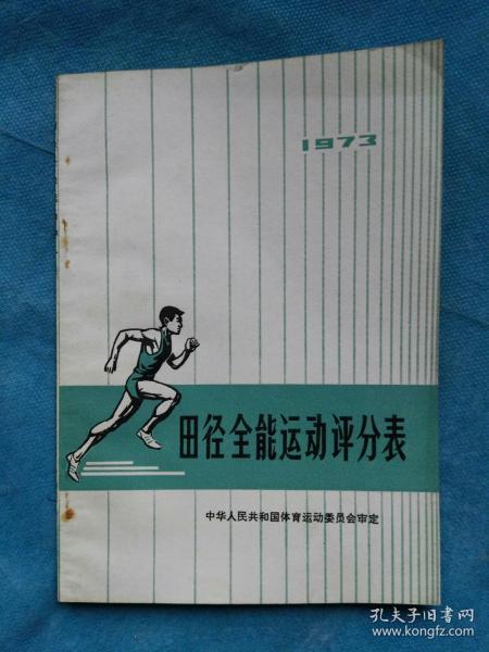 田径全能运动评分表  1973