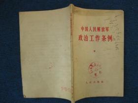 中国人民解放军政治工作条例(64年1版1印)