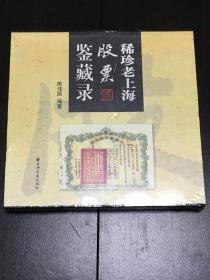 《稀珍老上海股票鉴藏录》(全新未开封)