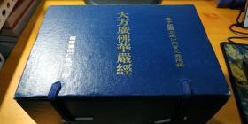 大方广佛华严经(全六册)