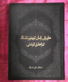 维吾尔语详解词典 (精装)