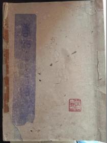 唐搨十七帖【庞白虹藏书】庞白虹1904-1985、笔名剑溪、曾任中国书法家协会会员、河南省书法家协会副主席、开封市书法家协会主席