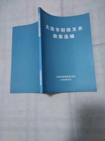 《大连市财政支农政策选编》