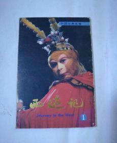 1988年明信片:西游记1 内有10张