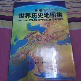 泰晤士世界历史地图集八开精装