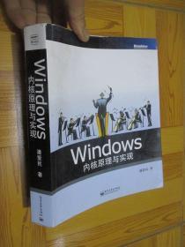 Windows内核原理与实现(16开)