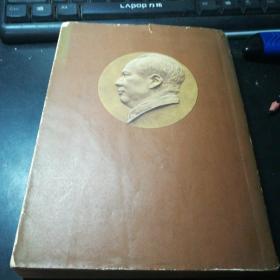 毛泽东选集 第四卷 1960年九月第一版一印