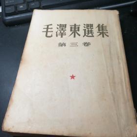 毛泽东选集第三卷1953年2月第一版一印