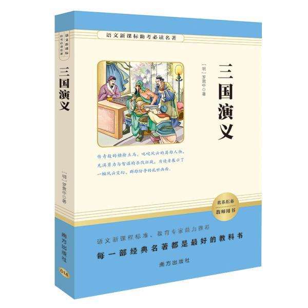 语文新课标助考必读名著:三国演义A9-2-2
