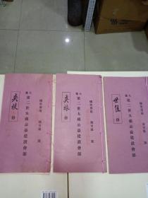 民国 大都梁二世太祖公益建设会部(3册合售)
