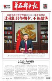 《华西都市报》2020年元月1日  改为四开版第一期
