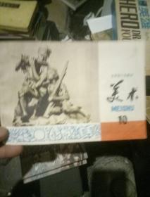 北京市小学课本美术10