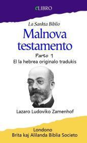 世界语版圣经旧约(1-4册)