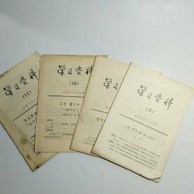 文革时期出版的《学习资料8、9、10》/3本合售【店编4】