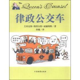 王室律师之-律政公交车 正版 艾利克斯·斯图尔特·威廉姆斯,孙 9787510214738