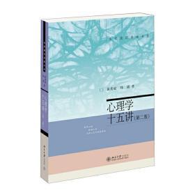 心理学十五讲(第二版) 正版 黄希庭//郑涌 9787301246528
