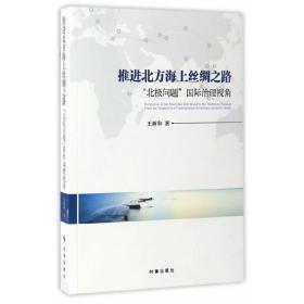 """推进北方海上丝绸之路:""""北极问题""""国际治理视角 正版 王新和 9787519500429"""
