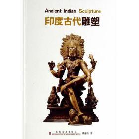印度古代雕塑 正版 张荣生 著 9787533049270