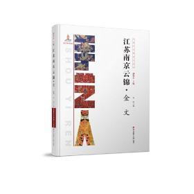 江苏南京云锦 金文 正版 李佳 9787550719712