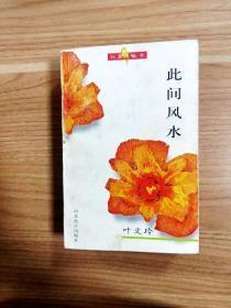 EA6002442 此间风水--红罂粟丛书【一版一印】