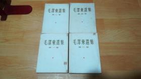毛泽东选集【全四卷】(1-4卷 1964年印刷