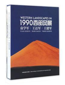 1990西部风景
