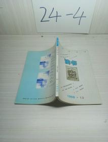读书1998(12)