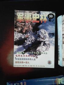军事史林 2004.10