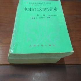 中国古代文学作品选(一)(二)(三)(四)