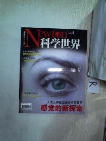 科学世界  2002  4