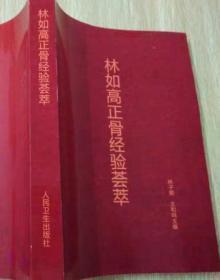 林如高正骨经验荟萃 正骨世家祖传方集 1990年版 人民卫生出版社