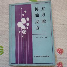 神方,仙方,灵验方,[B2021]
