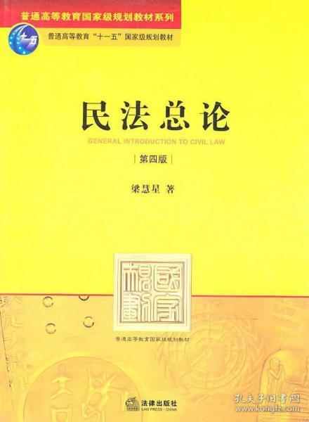 民法总论(第4版)