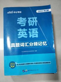 EI2072327 2018中公版考研英语真题词汇分频记忆【书边有污渍】