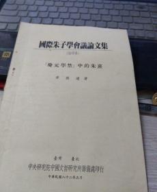国际朱子学会义论文集  (抽印本)