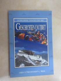 中国西藏基本情况丛书——西藏的故事(德文)