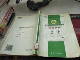 经科版2004年CPA考试精读精讲会计