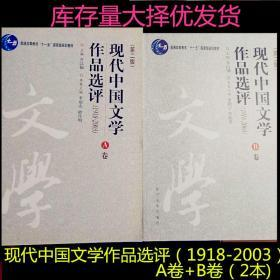 现代中国文学作品选评第二版