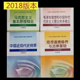 马原毛概思修近代史2018版