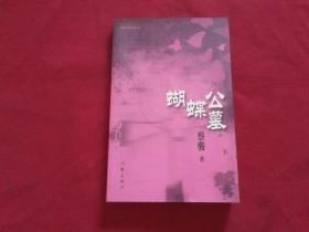 作家出版社:权威版本【蝴蝶公寓】蔡骏著,2007年1版1印