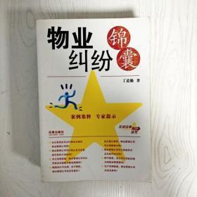 EI2074646 物業糾紛錦囊-生活法律指針叢書(一版一印)