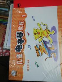 儿童电子琴教程(共三册)正版现货Z