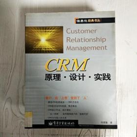 EI2076396 CRM原理·设计·实践-信息化经典书丛(一版一印)