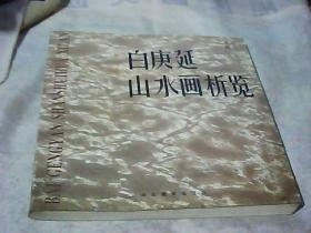 白庚延山水画析览