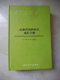 心血管内科医生成长手册(精装)